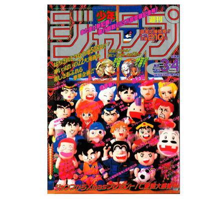 週刊少年ジャンプ1995年3・4合併号 集英社