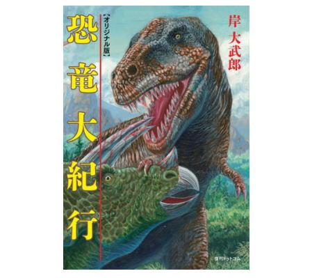 恐竜大紀行 ジャンプの伝説的漫画